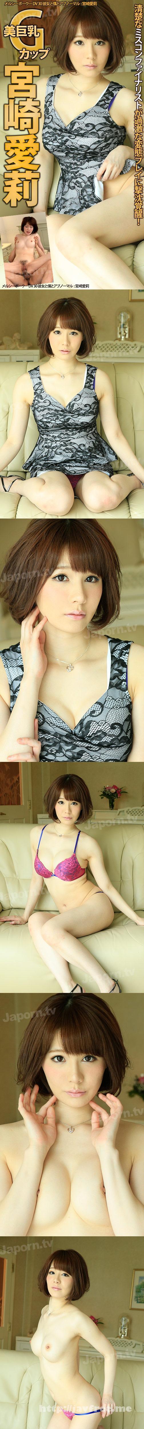 [MCDV 30] メルシーボークー DV 30 彼女と僕とアブノーマル : 宮崎愛莉 宮崎愛莉 MCDV Airi Miyazaki