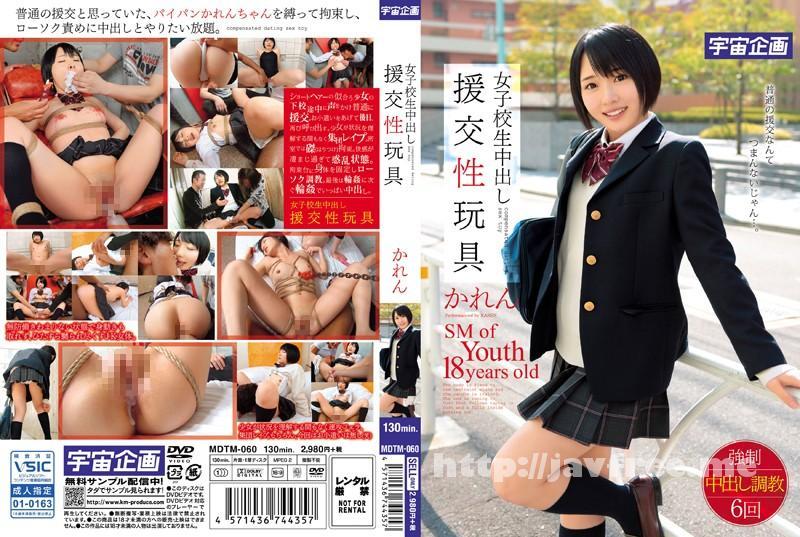[MDTM 060] 女子校生中出し援交性玩具 かれん 陽木かれん MDTM