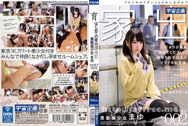 [MDTM-220] はじめての家出 東京1Kアパート なかだしルームシェア 黒髪美少女 まゆ 出席番号002
