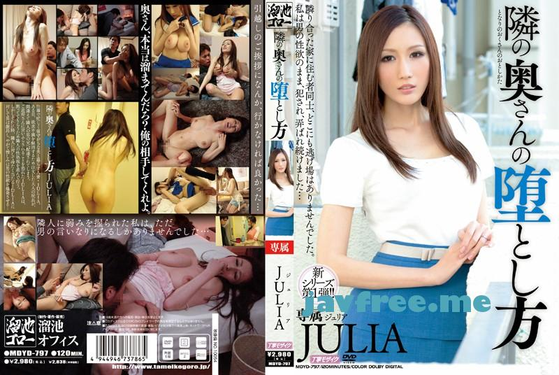 [MDYD 797] 隣の奥さんの堕とし方 JULIA MDYD Julia