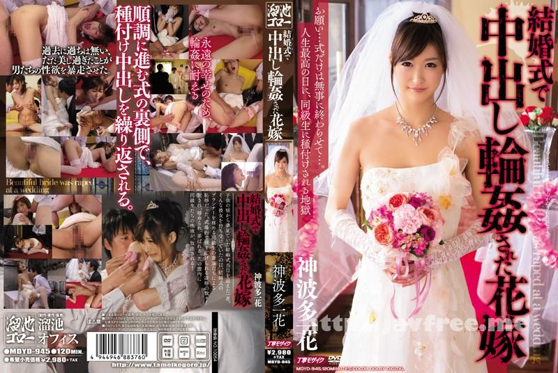 [MDYD 945] 結婚式で中出し輪姦された花嫁 神波多一花 神波多一花 MDYD