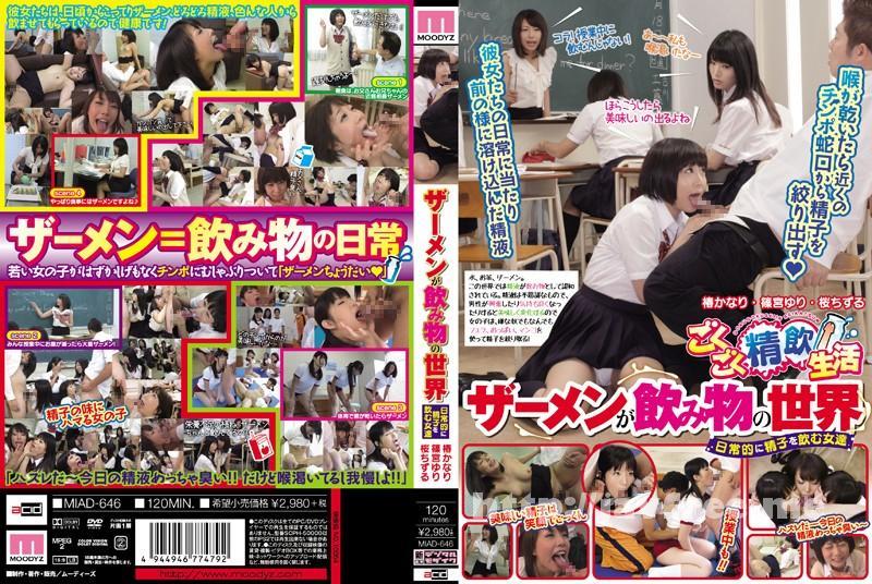 [MIAD 646] ザーメンが飲み物の世界 日常的に精子を飲む女達 篠宮ゆり 椿かなり 桜ちずる MIAD