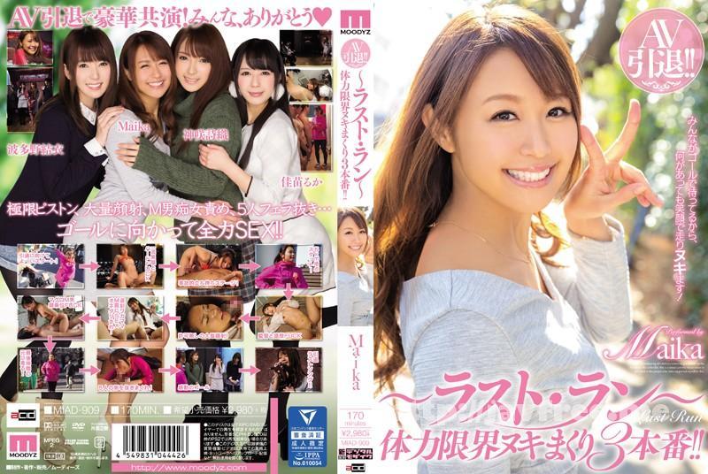 [MIAD-909] AV引退!!〜ラスト・ラン〜 体力限界ヌキまくり3本番!! Maika
