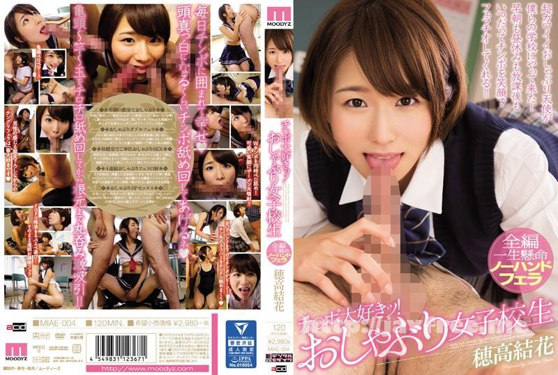 [MIAE-004] チ○ポ大好きッ!おしゃぶり女子校生 穂高結花