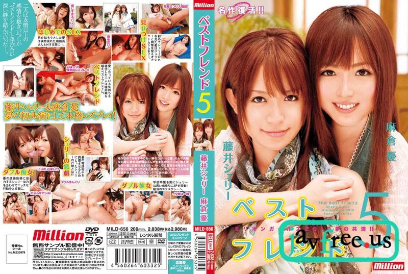 [MILD 656] ベストフレンド 5 麻倉憂 藤井シェリー MILD