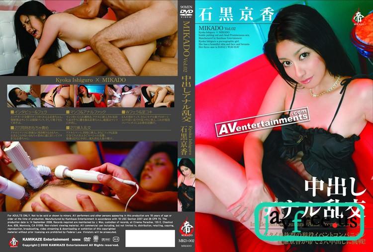 [MKD 002] MIKADO Vol.2 IAnal Promiscuous Sex : Kyoka Ishiguro 石黒京香 MKD MIKADO Kyoka Ishiguro