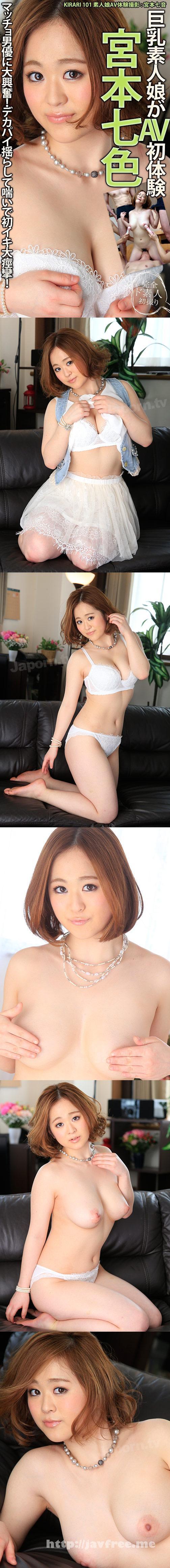 [MKD S101] KIRARI 101 素人娘AV体験撮影 : 宮本七音 宮本七音 MKD Doremi Miyamoto