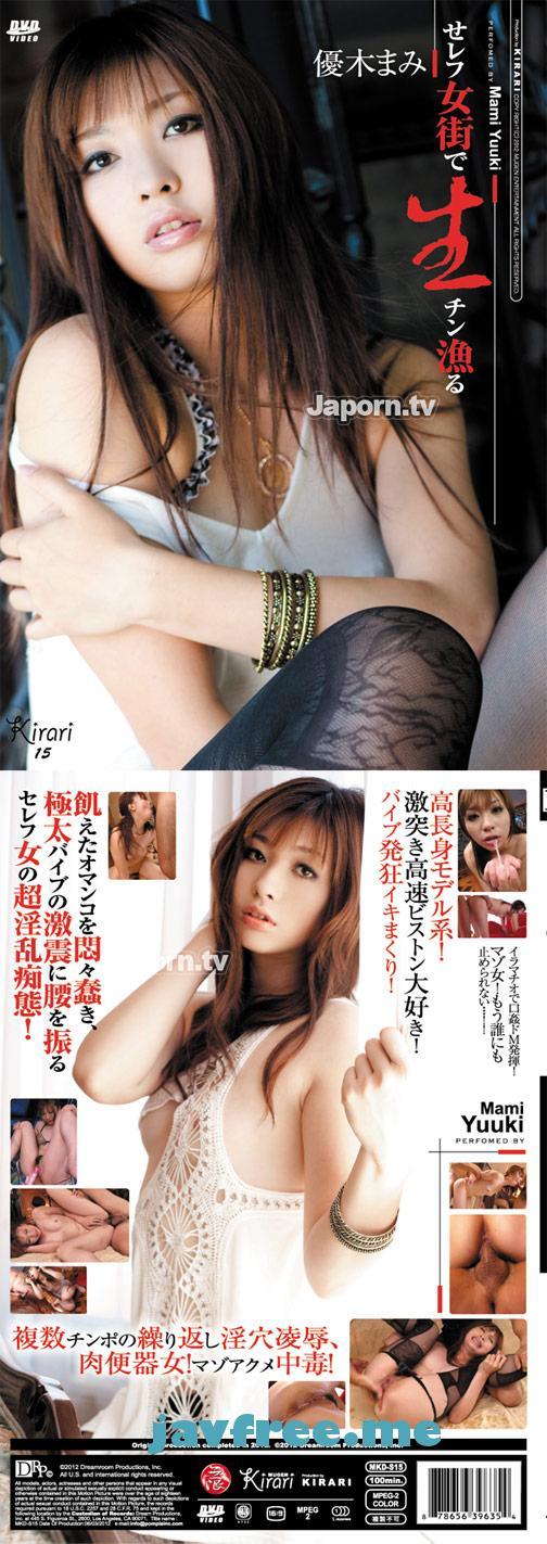 [MKD S15] ムゲンエンターテインメント KIRARI 15 : 優木まみ 優木まみ MKD Mami Yuuki