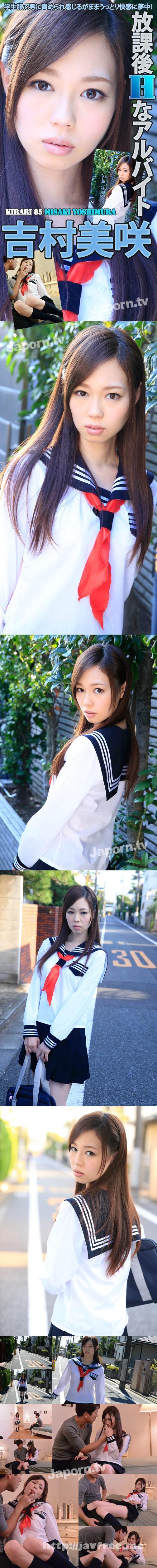 [MKD S85] KIRARI 85 放課後Hなアルバイト : 吉村美咲 吉村美咲 MKD Misaki Yoshimura