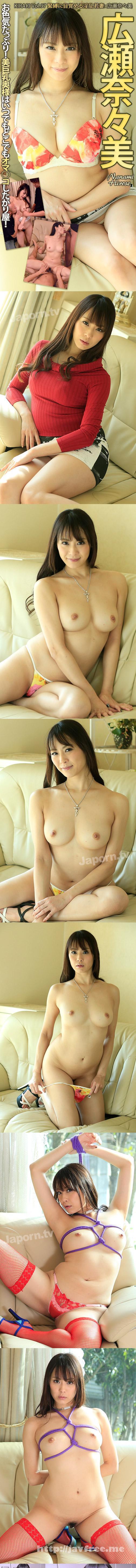 [MKD S97] KIRARI 97 緊縛に目覚める淫乱若妻 : 広瀬奈々美 広瀬奈々美 Nanami Hirose MKD
