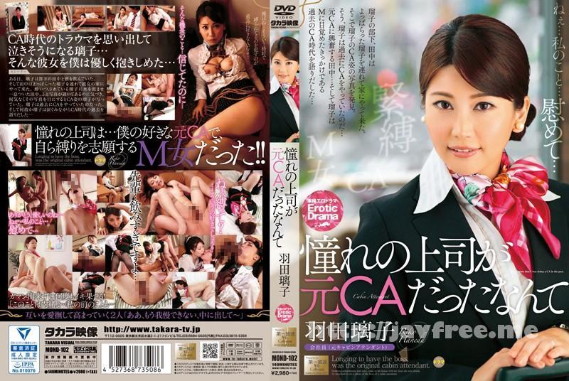 [MOND 102] 憧れの上司が元CAだったなんて 羽田璃子 羽田璃子 MOND