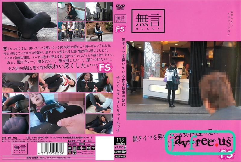 [MUGF 022] 黒タイツを穿いている女子校生の足にすごくムラムラしちゃうんです MUGF