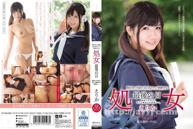 [MUKD 352] 関西弁の奇跡の美巨乳Fカップ純粋少女。処女 最後の日 初めてのSEX。そして初めての中出し…。 えりか MUKD