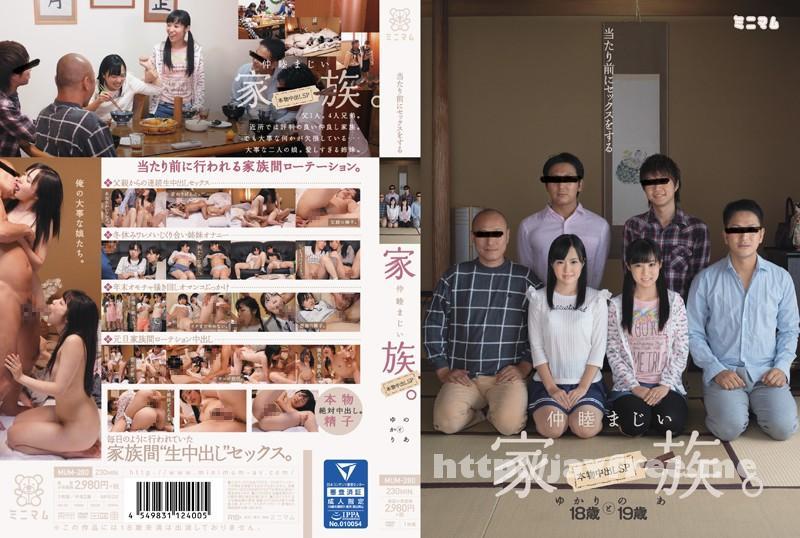 [MUM-280] 当たり前にセックスをする仲睦まじい家族。本物中出しSP 宮沢ゆかり 栄川乃亜
