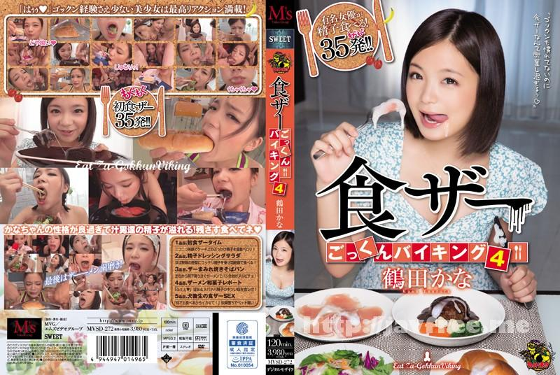 [MVSD 272] 食ザーごっくんバイキング4 鶴田かな 鶴田かな MVSD