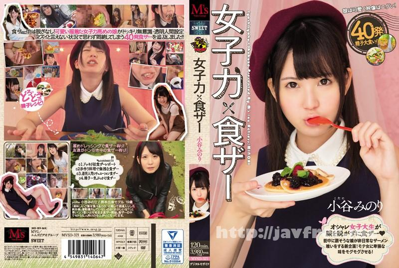 [MVSD-321] 女子力×食ザー 小谷みのり