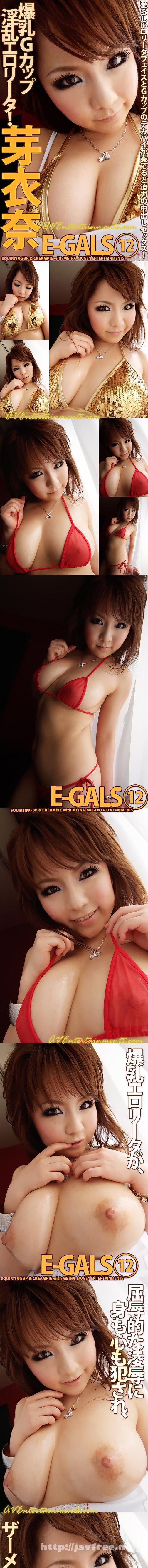 [MW 10] Egals Vol.12 : 芽衣奈 芽衣奈 mw Meina