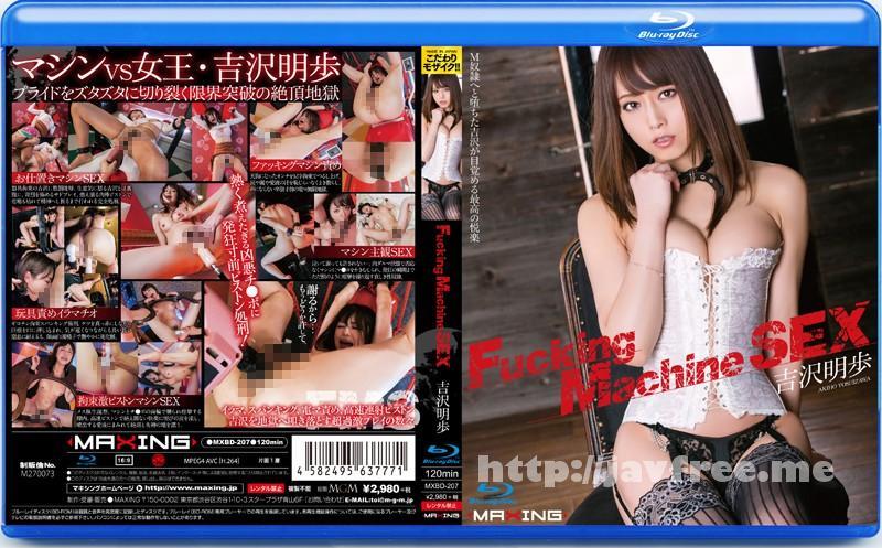 [MXBD 207] Fucking Machine SEX 吉沢明歩 in HD(ブルーレイディスク) 吉沢明歩 mxbd