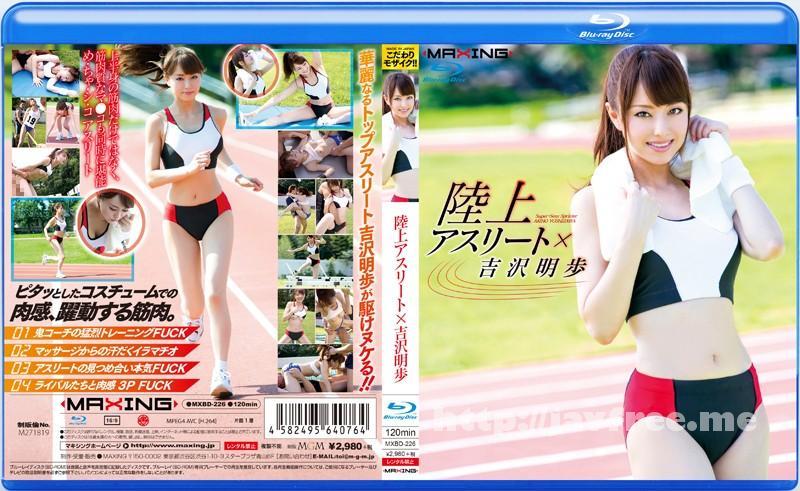 [MXBD 226] 陸上アスリート×吉沢明歩 in HD(ブルーレイディスク) 吉沢明歩 mxbd