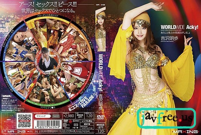 [MXGS 271] WORLDWIDE Acky! 吉沢明歩 吉沢明歩 MXGS Akiho Yoshizawa
