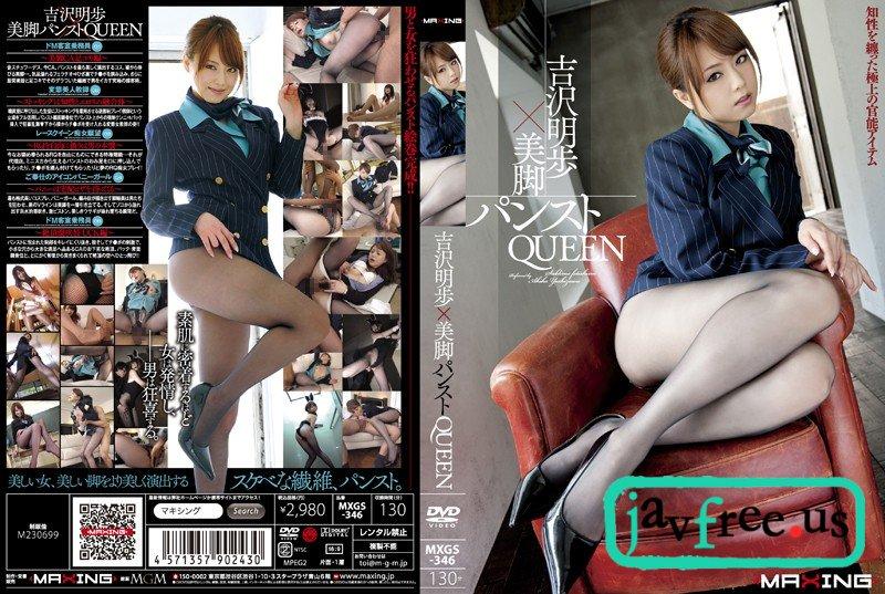 [MXGS 346] 吉沢明歩×美脚パンストQUEEN 吉沢明歩 MXGS Akiho Yoshizawa