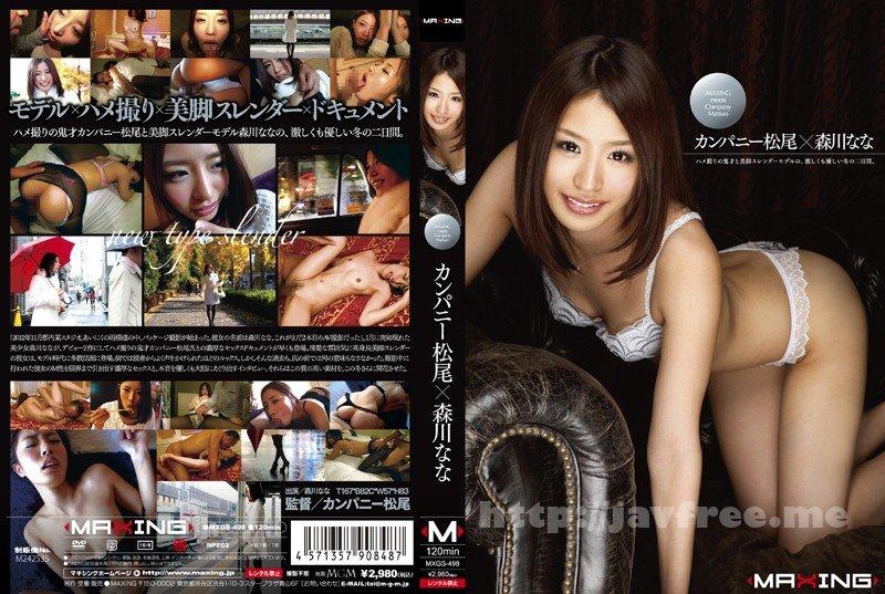 [MXGS 498] カンパニー松尾×森川なな 森川なな MXGS
