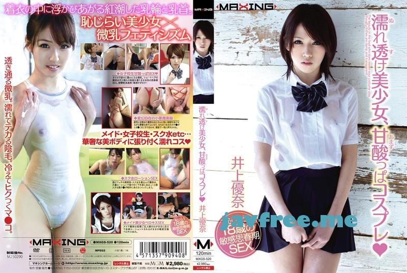 [MXGS 520] 濡れ透け美少女、甘酸っぱコスプレ◆ 井上優奈 井上優奈 マキシング MXGS