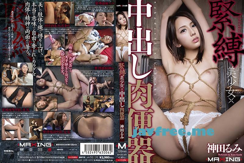 [MXGS 540] 緊縛美少女×中出し肉便器 神田るみ 神田るみ MXGS