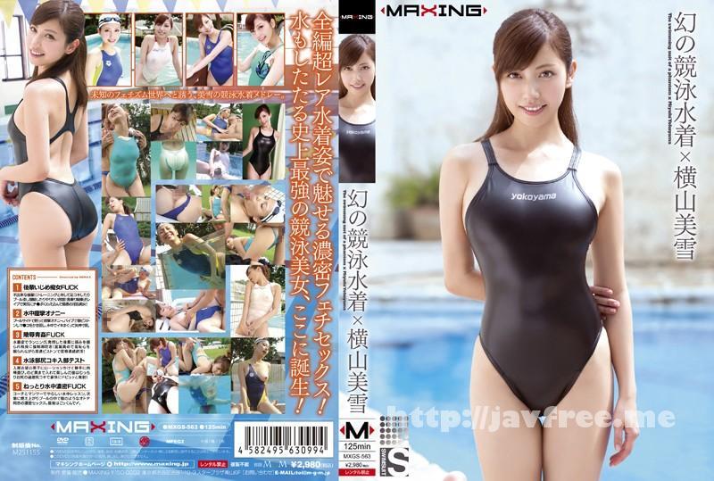 [MXGS 563] 幻の競泳水着×横山美雪 横山美雪 MXGS