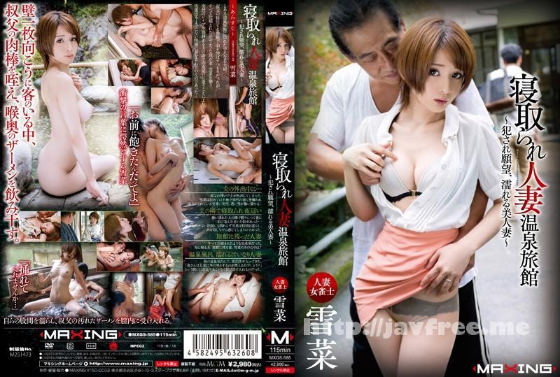 [MXGS 585] 寝取られ人妻温泉旅館 〜犯され願望、濡れる美人妻〜 雪菜 雪菜 MXGS