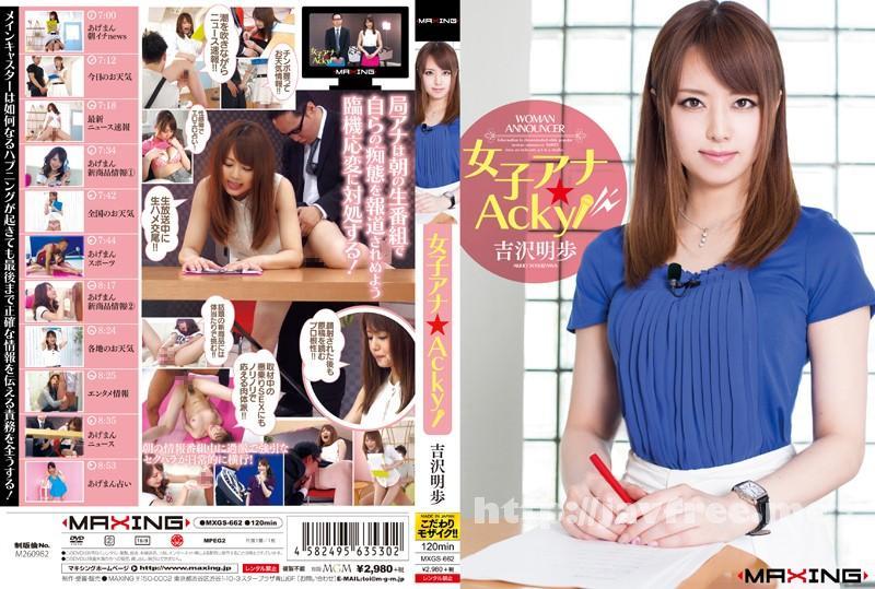 [MXGS 662] 女子アナ★Acky! 吉沢明歩 吉沢明歩 MXGS