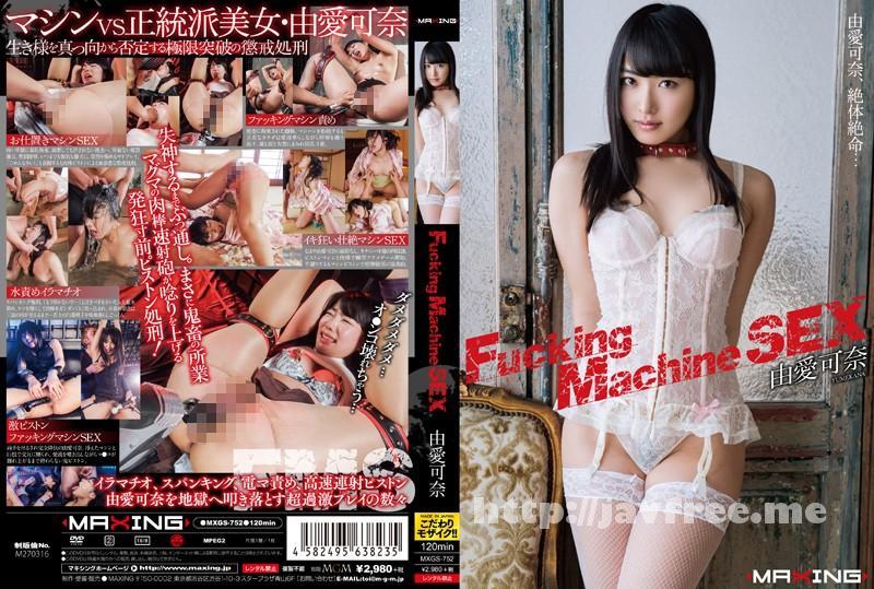[MXGS 752] Fucking Machine SEX 由愛可奈 由愛可奈 MXGS