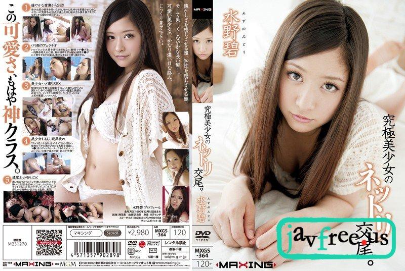 [MXGS 364] 究極美少女のネットリ交尾。 水野碧 水野碧 MXGS