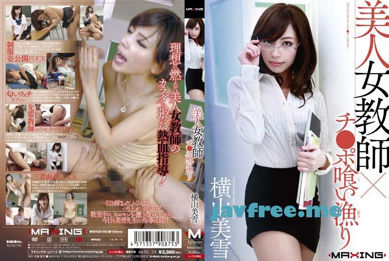 [MXGS 503] 美人女教師×チ●ポ喰い漁り 横山美雪 横山美雪 マキシング MXGS