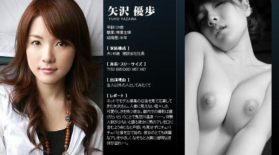 Mywife.cc   180 矢沢優歩 舞ワイフ+蒼い再会 矢沢優歩 早乙女ルイ Yuho Yazawa Mywife