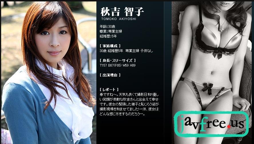 Mywife   TOMOKO AKIYOSHI Mywife