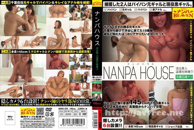 [NANX 024] ナンパハウス〜流出素人盗撮生映像〜 7 NANX
