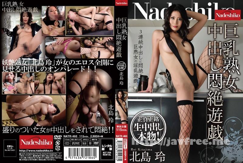 [NATR 460] 巨乳熟女中出し悶絶遊戯 北島玲 北島玲 NATR