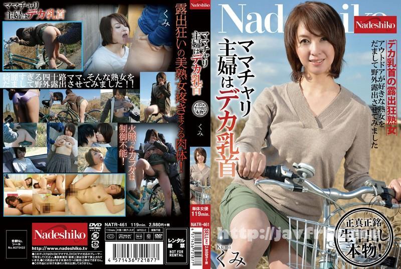 [NATR 461] ママチャリ主婦はデカ乳首 NATR