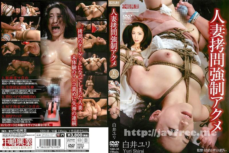 [NBD 058] 人妻拷問強制アクメ 白井ユリ 白井ユリ NBD
