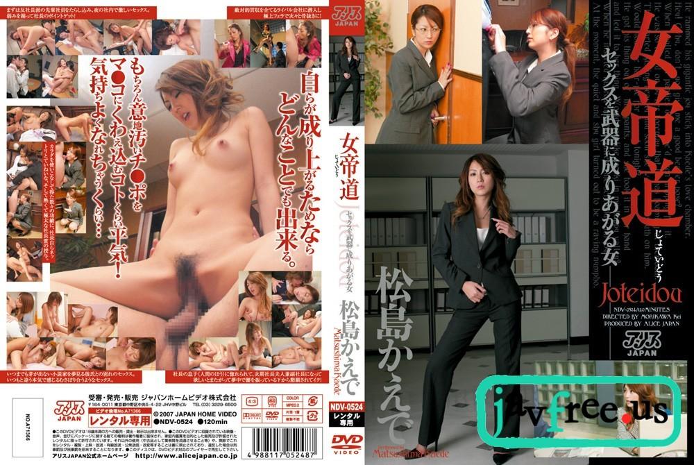 [NDV 0524] Kaede Matsushima NDV Kaede Matsushima