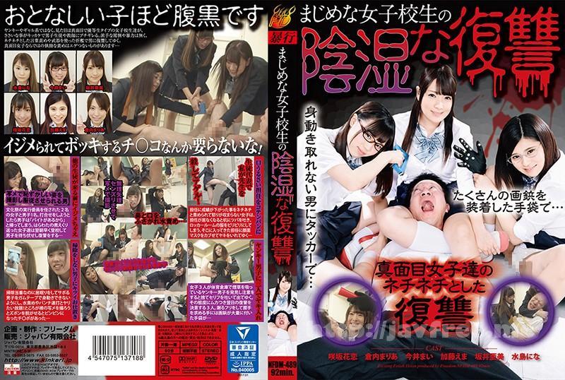 [NFDM-489] まじめな女子校生の陰湿な復讐
