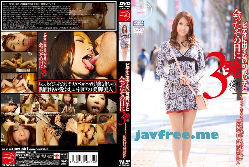 [NGD 036] ビデオに出てない可愛い子と会ったその日に3発 ちょっとイジっただけでスケベがニヤけ顔に出ちゃう関西弁が愛おしい神戸の美脚美人 NGD