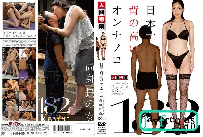 [NGKS 030] 日本一背の高いオンナノコ 内田真由 NGKS