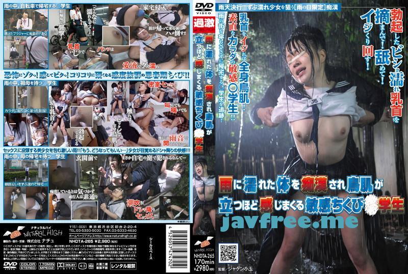 [DVD][NHDTA 265] 雨に濡れた体を痴漢され鳥肌が立つほど感じまくる敏感ちくび○学生 NHDTA