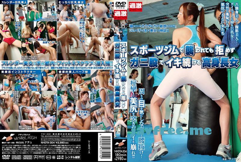 [NHDTA 304] スポーツジムで襲われても拒めずガニ股でイキ続ける高身長女 NHDTA