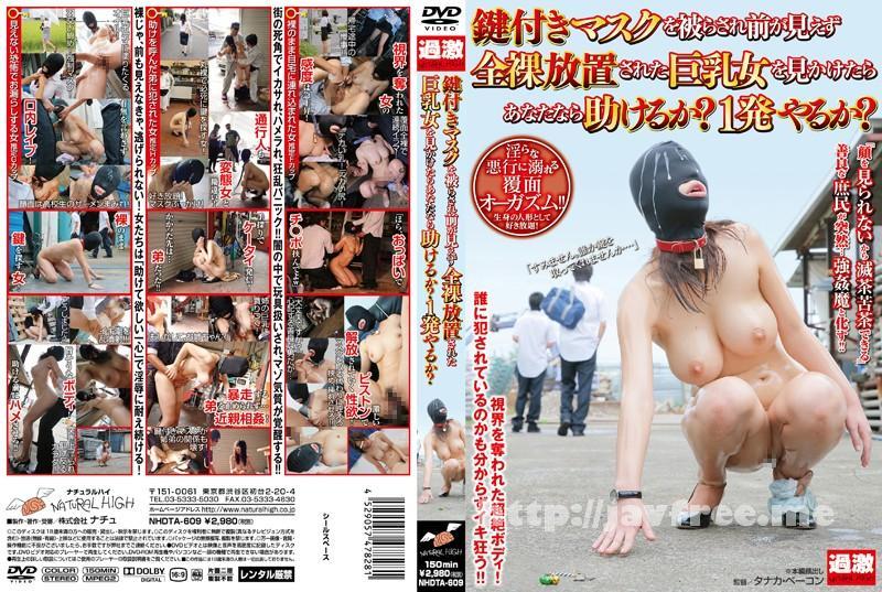 [NHDTA 609] 鍵付きマスクを被らされ前が見えず全裸放置された巨乳女を見かけたらあなたなら助けるか?1発やるか? NHDTA