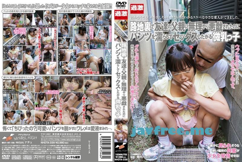 [NHDTA 339] 路地裏で友達の父親に無理やり悪戯されたのにパンツを濡らしてセックスしたがる微乳っ子 NHDTA
