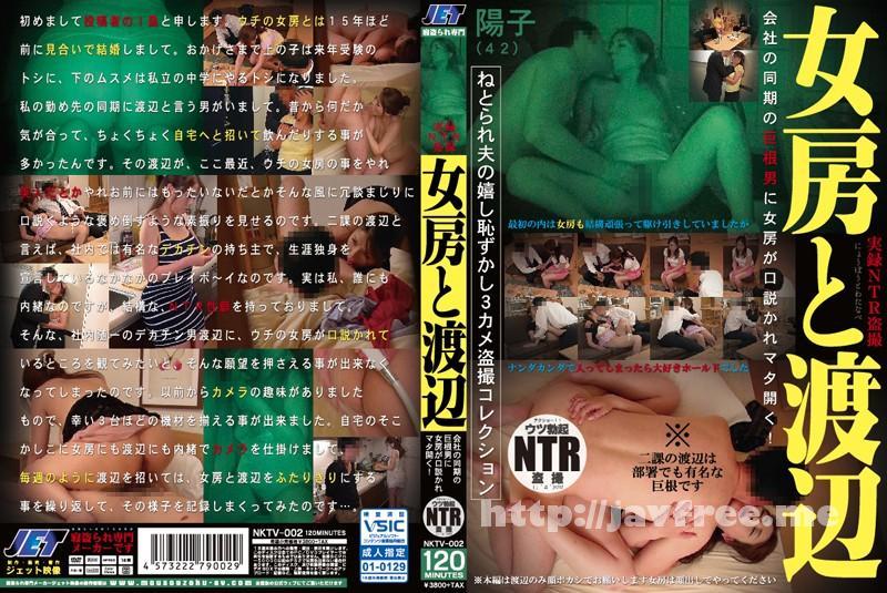 [NKTV 002] 実録NTR盗撮 女房と渡辺 会社の同期の巨根男に女房が口説かれマタ開く! NKTV
