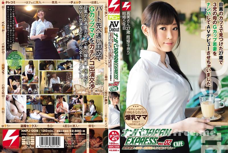 [NNPJ 009] ナンパJAPAN EXPRESS Vol.02 目黒のカフェで見つけた27歳で3児の母のGカップ若妻をナンパしてAVデビューさせちゃいました NNPJ